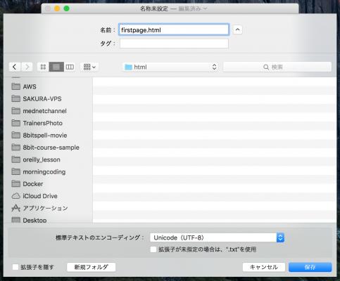 htmlファイルの保存