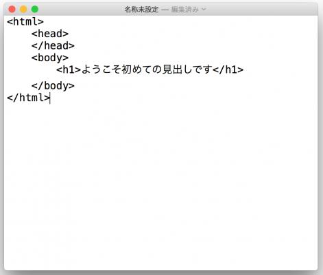 htmlの基本構造を入力