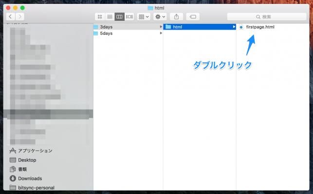 ダブルクリックでhtmlファイルを開く