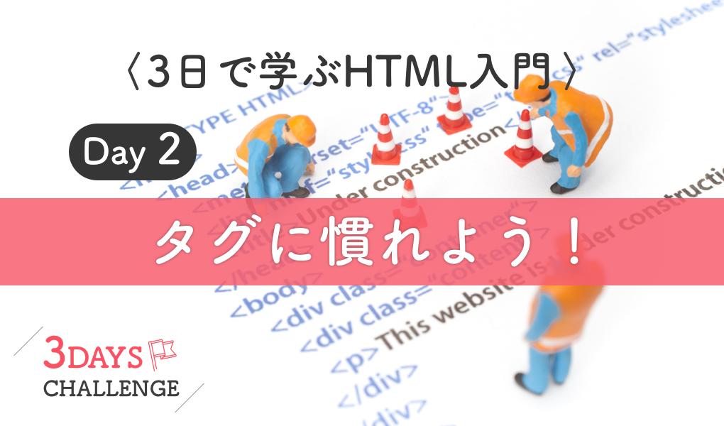HTML入門 まずは、タグに慣れよう!