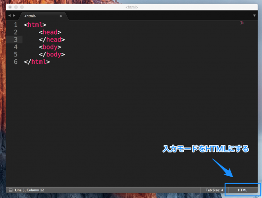 SublimeText-HTML入力モード