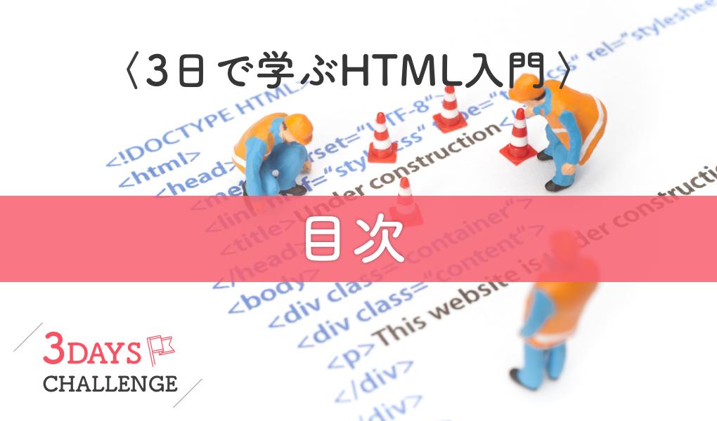 3日で学ぶHTML入門 目次