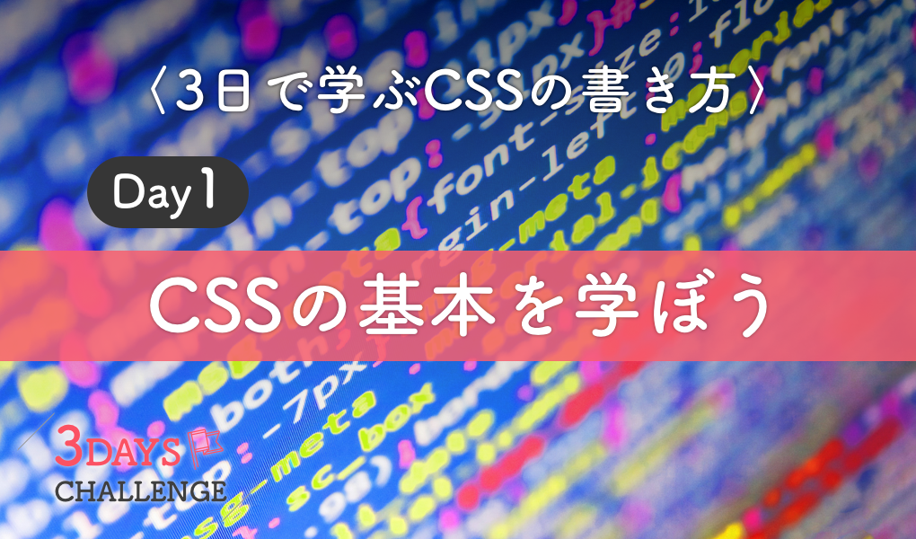 3日で学ぶCSSの書き方-cssの基本的な書き方を学ぼう
