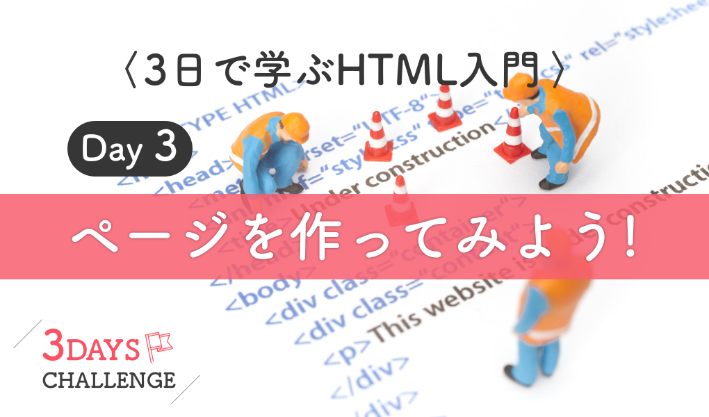 HTMLの入門編の終わりに、ページを作ってみよう!