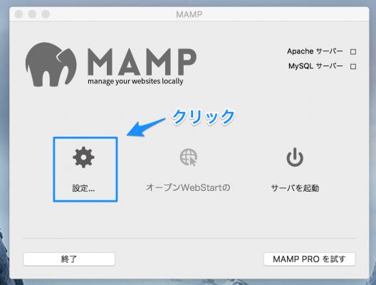 MAMPでのポート設定