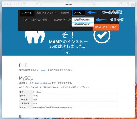 MAMPでphpMyAdminの設定