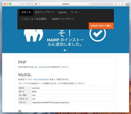 MAMPサーバー起動成功ページ