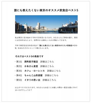 誰にも教えたくない東京のオススメ飲食店ベスト5