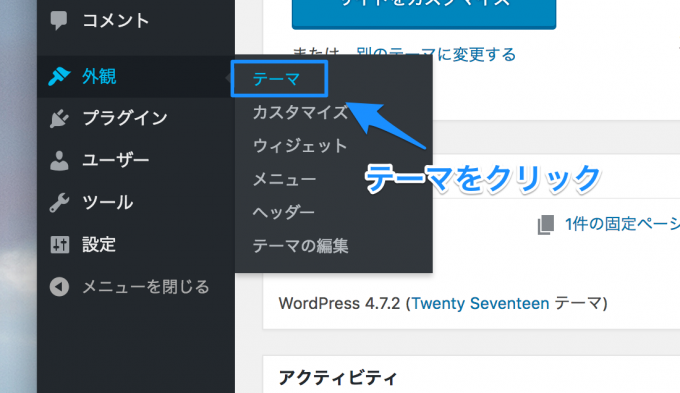 WordPressで外観からテーマ