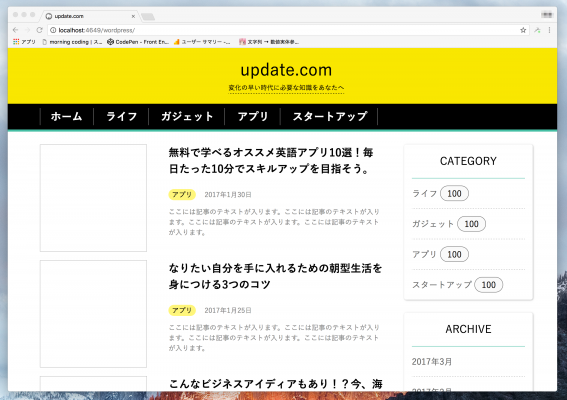 update.comのCSSファイル修正後