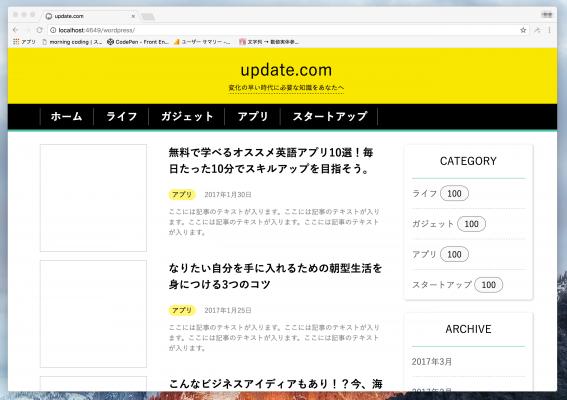 update.comのCSSファイル修正後
