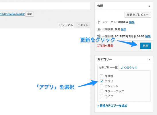 WordPressでカテゴリーの変更