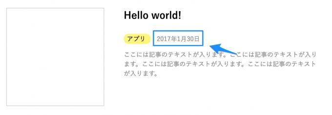 WordPressで記事の投稿日時を表示する