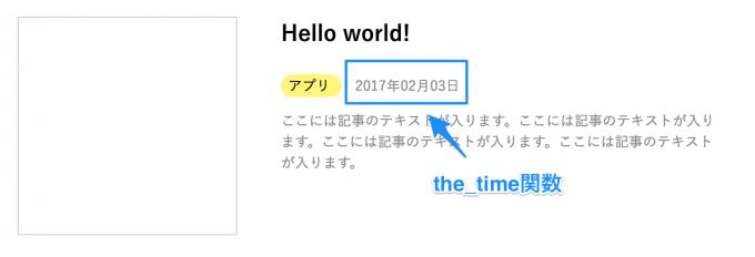 WordPressで記事が投稿された日付をthe_time関数で取得