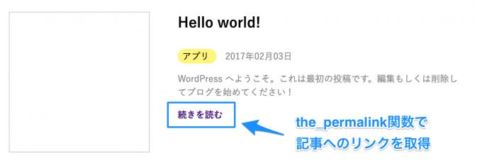 WordPressの記事リンクをthe_permalink関数で取得する