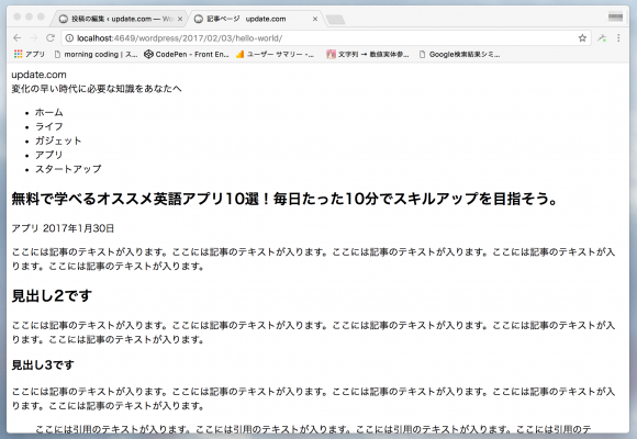 WordPress個別記事テンプレートのエラー