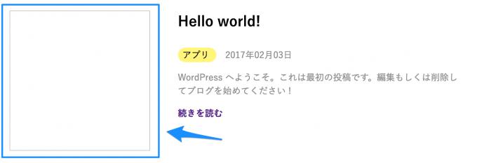 WordPressの個別記事のアイキャッチ画像を表示する