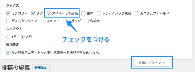 WordPressで表示オプションからアイキャッチ画像を確認