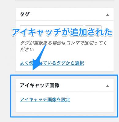 WordPressでアイキャッチ画像を表示するパーツを有効化