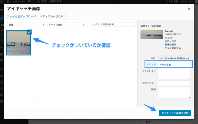WordPressでアイキャッチ画像を記事に設定する