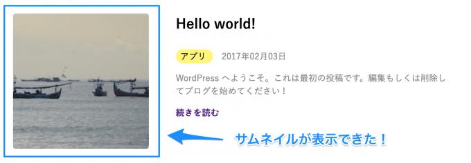 WordPressで記事のサムネイル画像を表示