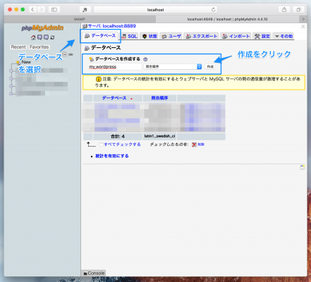 phpMyAdminでのデータベースの作成