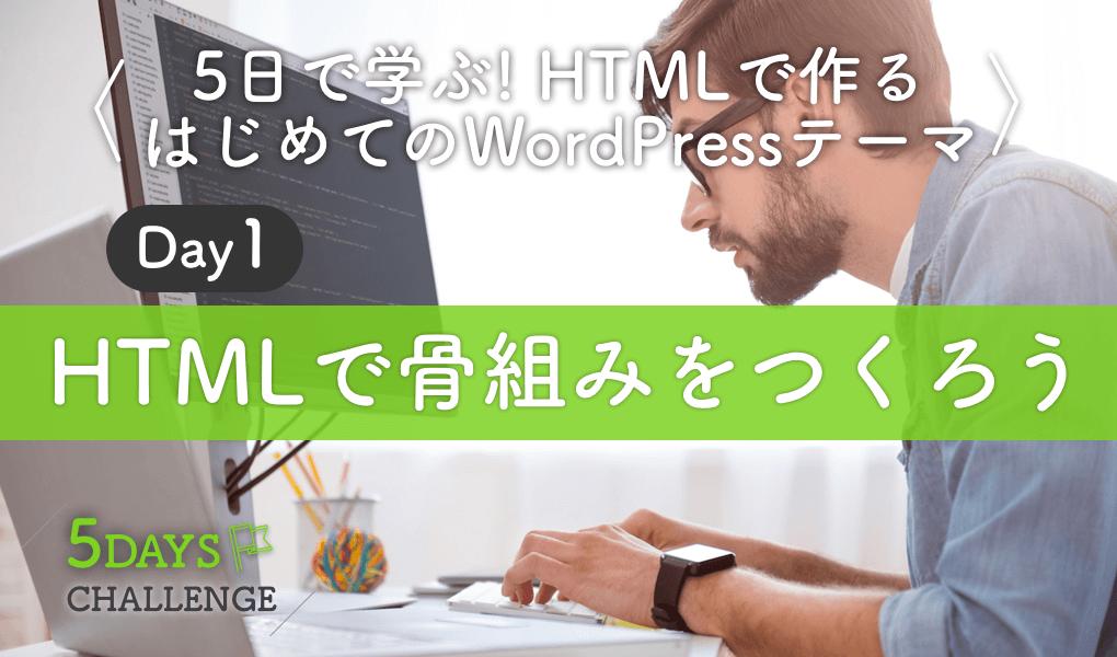 HTMLでWordPressページの骨組みをつくろう!