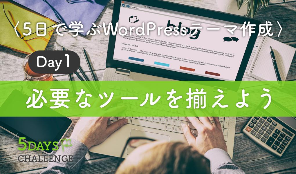 5日で学ぶWordPressテーマ作成 【1日目 必要なツールを揃えよう
