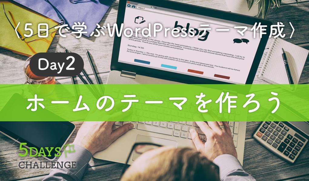 WordPressのホーム部分のテーマを作成していこう!