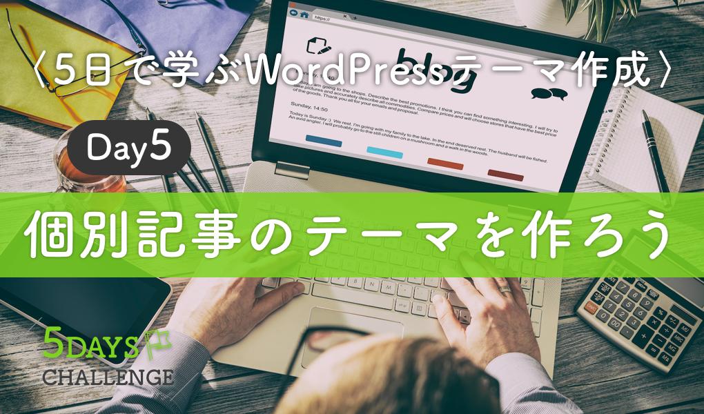5日で学ぶWordPressテーマ作成 - WordPressでサイドバーと個別記事のテーマを作成してみよう