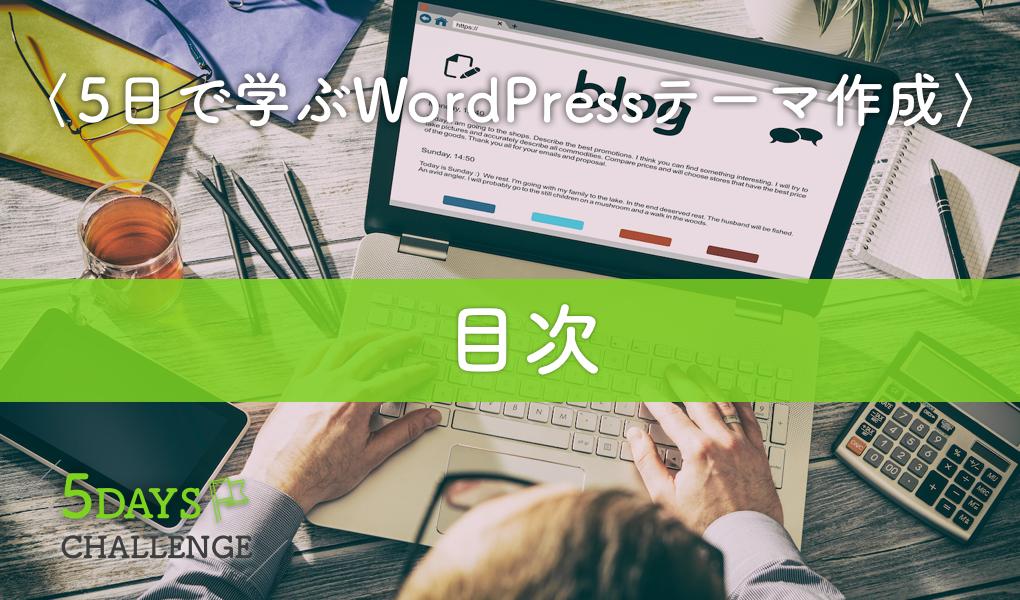 5日で学ぶWordPressテーマ作成ー目次