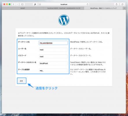 ワードプレスのデータベース接続設定