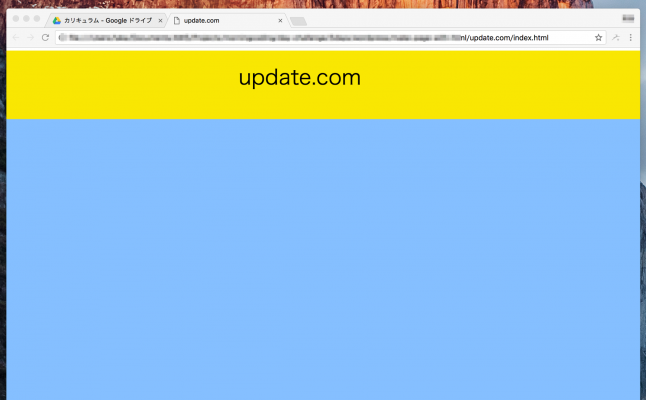 update.comのタイトルをCSSで変更