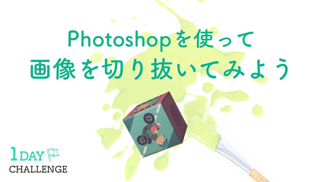 【動画で学ぶ】Photoshopを使って画像を切り抜いてみよう