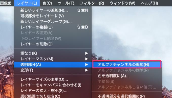 Gimpでアルファチャンネルを追加する