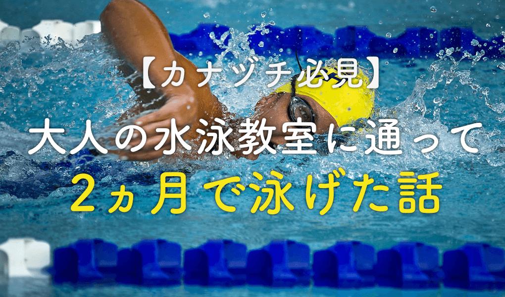カナヅチでも大人の水泳教室に通って2ヶ月で泳げるようになった話