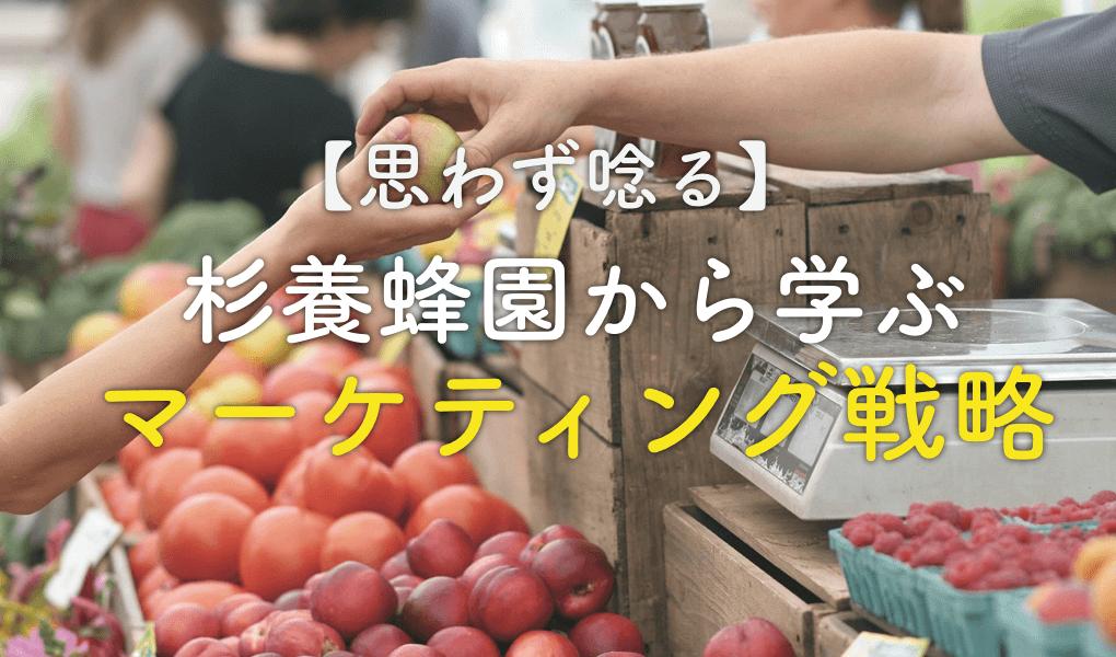 【思わず唸る】杉養蜂園から学ぶマーケティング戦略