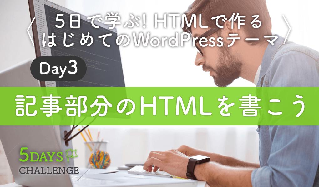 WordPressに投稿された記事一覧を表示するHTMLを作ってみよう