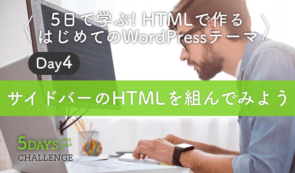 WordPressには欠かせないサイドバー部分のHTMLを組んでみよう
