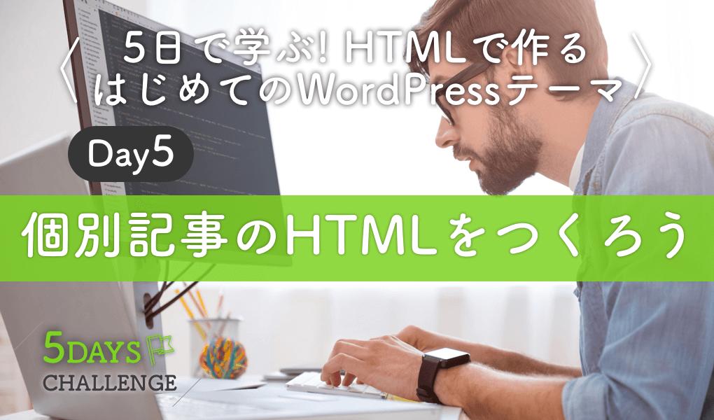 WordPressの個別記事ページ用のHTMLを作ろう!