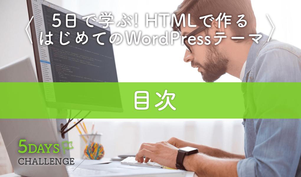 5日で学ぶ。HTMLで作るはじめてのWordPressテーマ 目次