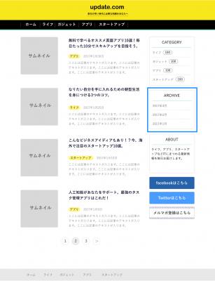update.comのアーカイブ部分を作る