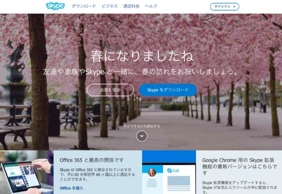 Skype___友達や家族への無料通話