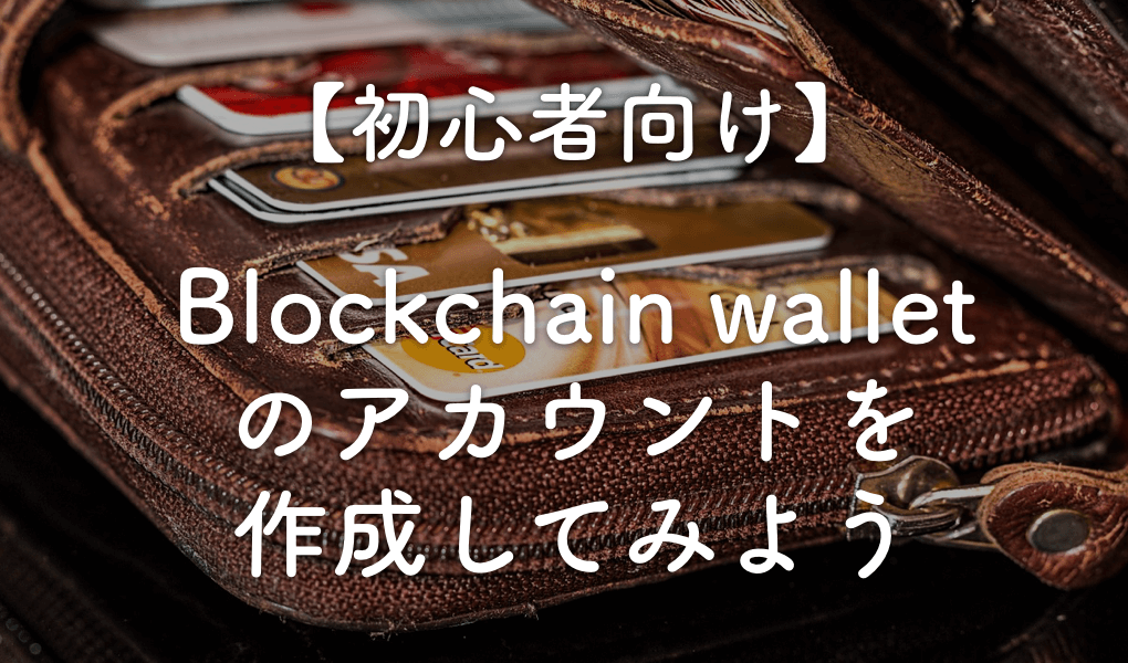 【初心者向け】Blockchain walletのアカウントを作成してみよう