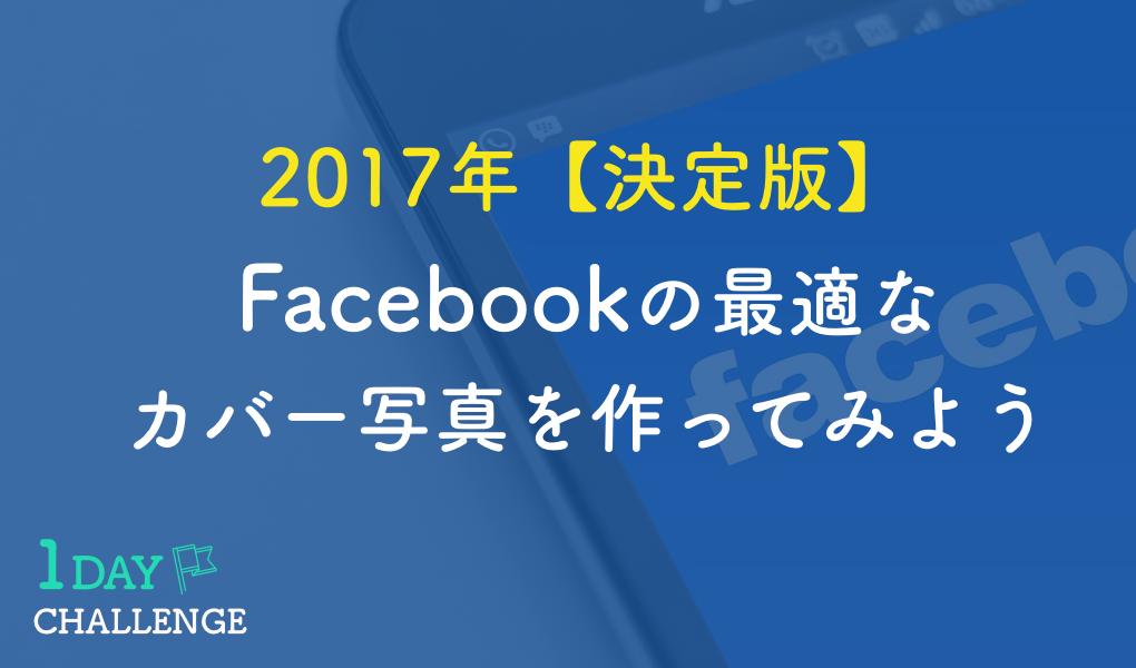 2017年【決定版】Facebookの最適なカバー写真はこう作る