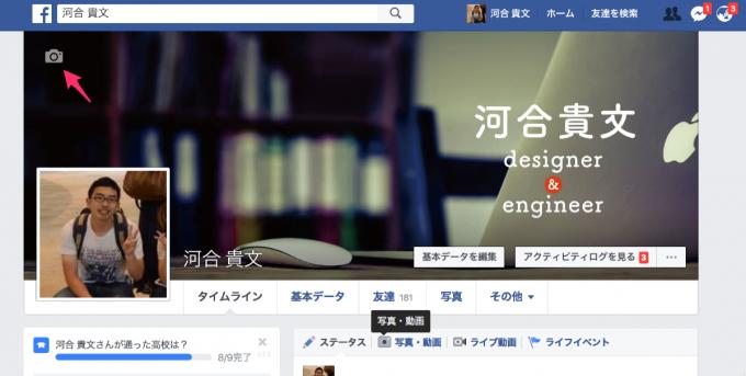フェイスブックのプロフィールページ