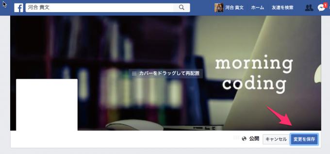 フェイスブックのカバー画像を保存
