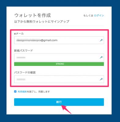 blockchainでwalletのアカウント登録