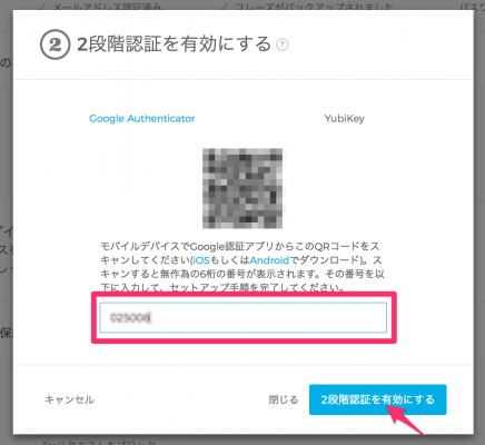 blockchain walletで2段階認証の認証コードを入力