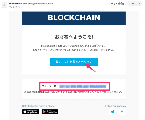 Blockchain walletのメール認証